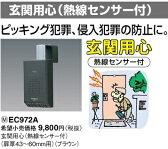 Panasonic(パナソニック)〓玄関用心(熱線センサー付)〓EC972A