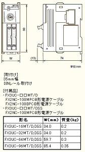 三菱電機〓マイクロシーケンサFX3UCシリーズ(基本ユニット,)〓FX3UC-16MT/D