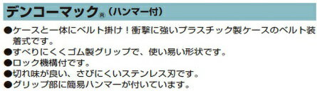 MIRAI(未来工業)『デンコーマック(ハンマー付)(DM-4)』