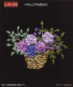 ☆NEW☆木馬MOKUBAリボン刺繍キットベチュニアの花かご