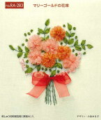 ☆NEW☆木馬MOKUBAリボン刺繍キットマリーゴールドの花束