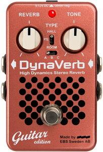 EBS DynaVerb Guitar Edition 【7月上旬発売予定】