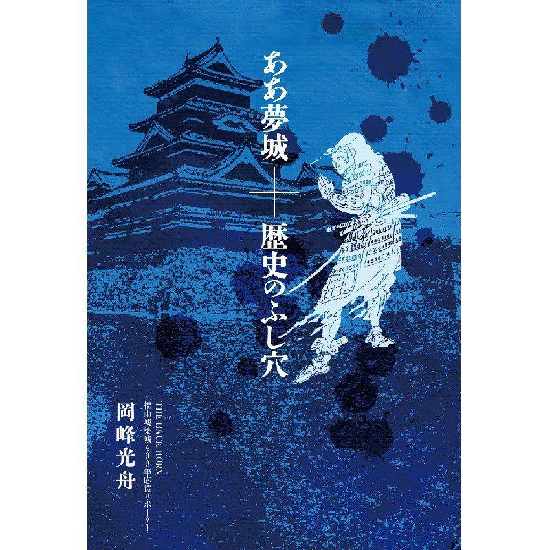 小説・エッセイ, ノンフィクション LOFT BOOKS THE BACK HORN 400