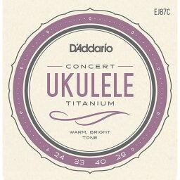 D'Addario EJ87C Concert Ukulele [ウクレレ弦]