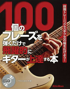 【ギター教則本】リットーミュージック 100個のフレーズを弾くだけで飛躍的にギターが上達する本
