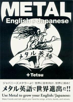 【メタル英語フレーズ本】メタル英語 Metal English/Japanese