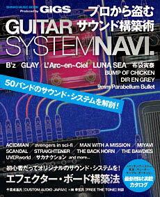 【ムック】シンコー・ミュージック・ムック プロから盗むサウンド構築術 GUITAR SYSTEM NAVI.