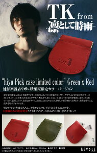 "【ピックケース】""hiyu Pick case limited color"" Green x Red 【TK from 凛として時雨 × 池部..."