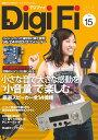 【ムック】STEREO SOUND DigiFi No.15 特別付録D/Dコンバーターつき号