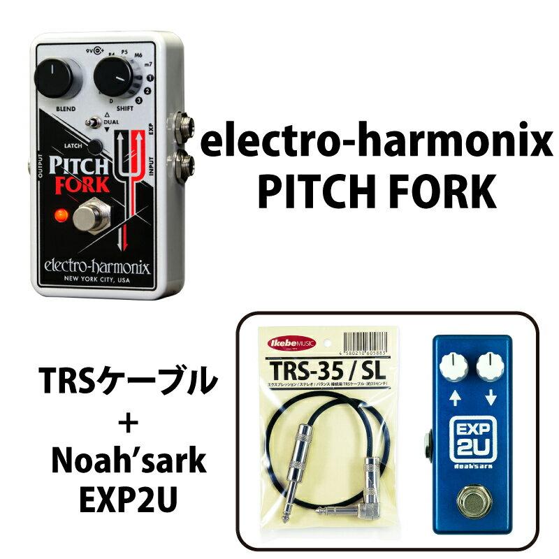 ギター用アクセサリー・パーツ, エフェクター Electro Harmonix Pitch Fork Noahsark EXP-2U TRS-35SL