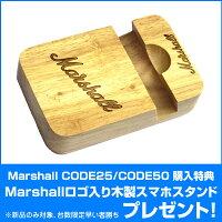marshall_code_stand
