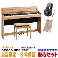RolandDP603-NBS[ナチュラルビーチ調仕上げ]【数量限定!豪華3大特典付き!】