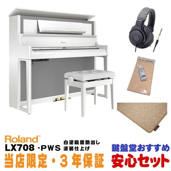 ・3年保証 RolandLX708-PWS(白塗鏡面艶出し塗装仕上げ) 純正ピアノ・マット(HPM-10)セット  数量 豪