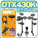 YAMAHA DTX430K 3シンバル・バージョン 【台数限定プライス】 【当店なら5大特典付き!イス&スティック&スティックバッグ&教則DVD&…