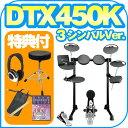 YAMAHA DTX450K 3シンバル・バージョン 【台数限定プライス】 【当店なら5大特典付き!イス&スティック&スティックバッグ&教則DVD&…