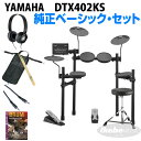 YAMAHA DTX402KS Pure Basic Set [DTX Drums / DTX402 Series] 【ikbp5】