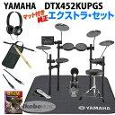 YAMAHA DTX452KUPGS Pure Extra Set [DTX Drums / DTX402 Series] 【ikbp5】