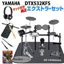 YAMAHA DTX532KFS Pure Extra Set【ikbp5】