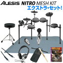ALESIS NITRO MESH KIT Extra Set 【ikbp5】【11月20日入荷予定】