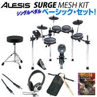 alesis_surge_mesh_kit