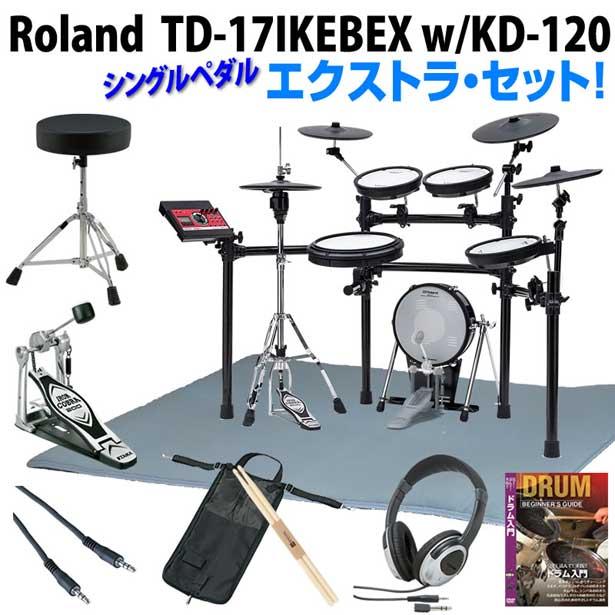 ドラム, 電子ドラム Roland TD-17IKEBEX KD-120BK 12 Mesh Bass Drum Extra Set Single Pedal ikbp5