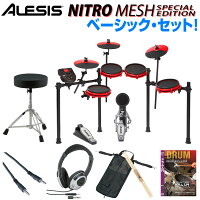ALESISNitroMeshSpecialEdition[Eight-PieceElectronicDrumKitwithMeshHeads]【7月16日発売予定】