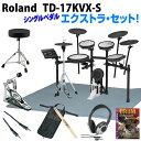 Roland TD-17KVX-S Extra Set / Single Pedal【ikbp5】