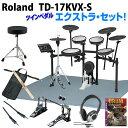 Roland TD-17KVX-S Extra Set / Twin Pedal【ikbp5】