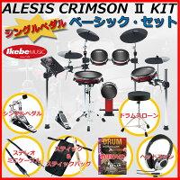 crimson_mesh_kit