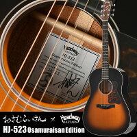 HeadwayStandardSeriesHJ-523OsamuraisanEdition【9月初旬発売予定】