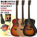 Headway(ヘッドウェイ)アコギアコースティックギターUNIVERSESERIESIKEBEORIGINALHF-25IK入門入門セット初心者ビギナー送料無料14点セット
