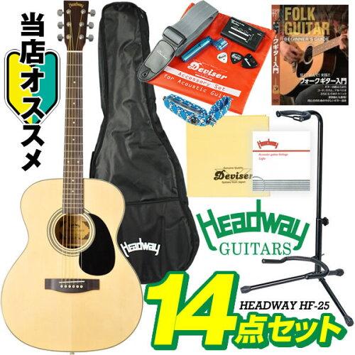 """アコースティックの名門""""ヘッドウェイ""""でギターを始めよう!Headway UNIVERSE SERIES HF-25 (NA)..."""