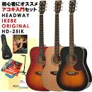 Headway(ヘッドウェイ)アコギアコースティックギターUNIVERSESERIESIKEBEORIGINALHD-25IK入門入門セット初心者ビギナー送料無料14点セット