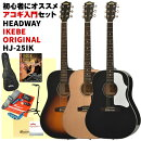 Headway(ヘッドウェイ)アコギアコースティックギターUNIVERSESERIESIKEBEORIGINALHD-25IK(NAT/ナチュラル)入門入門セット初心者ビギナー送料無料14点セット