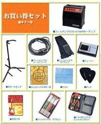 guitar_set
