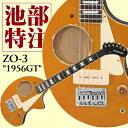 """【ミニ・ギター】Fernandes IKEBE ORIGINAL ZO-3 """"1956GT"""""""