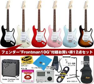 【エレキギター】\19,800ぽっきりでギターを始めよう! Squier by Fender Bullet w/Tremolo+数...