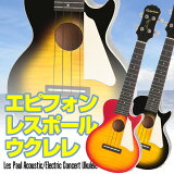 Epiphone by Gibson Les Paul Acoustic/Electric Concert Ukulele 【限定タイムセール】