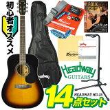 """アコースティックの名門""""ヘッドウェイ""""でギターを始めよう!Headway UNIVERSE SERIES HD-25 (SB) アコギ入門14点セット 【本数限定特別価格】 【今なら送料サービス】"""