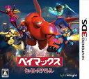 Nintendo 3DS ソフト「ベイマックス ヒーローズバトル」