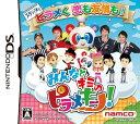 Nintendo DS ソフト「みんなとキミのピラメキーノ!」