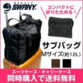 スワニー(SWANY)サブバッグMサイズ12Lセットアップバッグハンドルサック