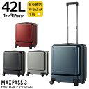 プロテカ スーツケース マックスパス3 オープンタイプ 40L フロントポケット 【機内持ち込み可能サイズ】【1泊/2泊/3泊目安】【Sサイズ/SSサイズ】 エース ACE [PROTeCA MAXPASS H2s]【あす楽】