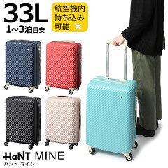 【ACE ProtecA x HaNT mine】スーツケース ハントマイン 33L 48cm 機内持ち込み適応サイズ(1泊/2泊/3泊目安)