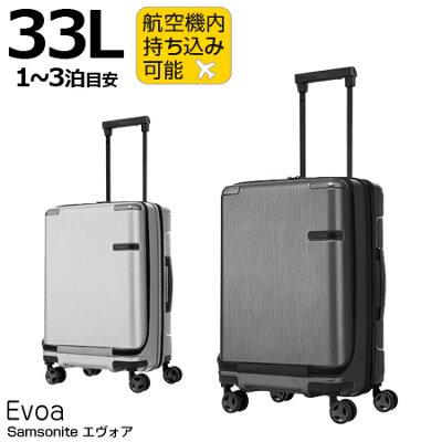 SAMSONITEのおすすめフロントオープンスーツケース