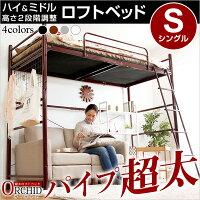 階段付きロフトベット【RESIDENCE-レジデンス-】