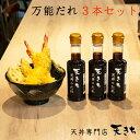 天丼のたれ 【 タレ たれ 調味料 醤油タレ 丼タレ 甘口