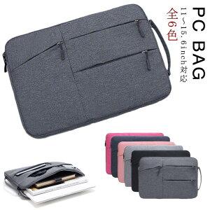 送料無料 ノートPCスタイリッシュケース ノートパソコン ケース タブレット PC バッグ iPadケース 11inch 12inch 13.3inch 防水 衝撃吸収 12インチ 13.3インチ 11インチ