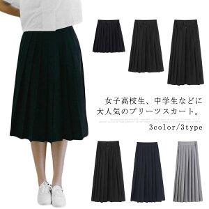 制服 XS-5XLサイズプリーツスカート ミモレ丈 ミニ丈 単色 ロング丈 スカート プリーツ 入学式 スクールスカート 女子高生 卒業式