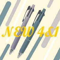 送料無料名入れ無料あす楽可能限定カラー三菱鉛筆多機能ペンジェットストリーム4&1スモーキーブルーMSXE5-1000-05